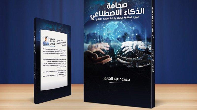"""أول كتاب يطرح مفهوم """"صحافة الذكاء الاصطناعي"""": كيف تُعيد الثورة الصناعية الرابعة صناعة الإعلام؟"""