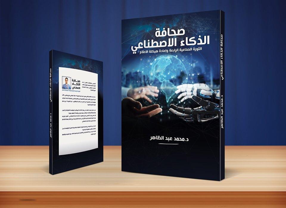 كتاب تقنيات الذكاء الاصطناعي