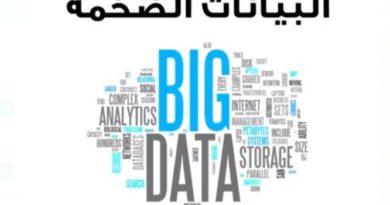 البيانات الضخمة المُحرك الرئيسي لأدوات صحافة الذكاء الاصطناعي