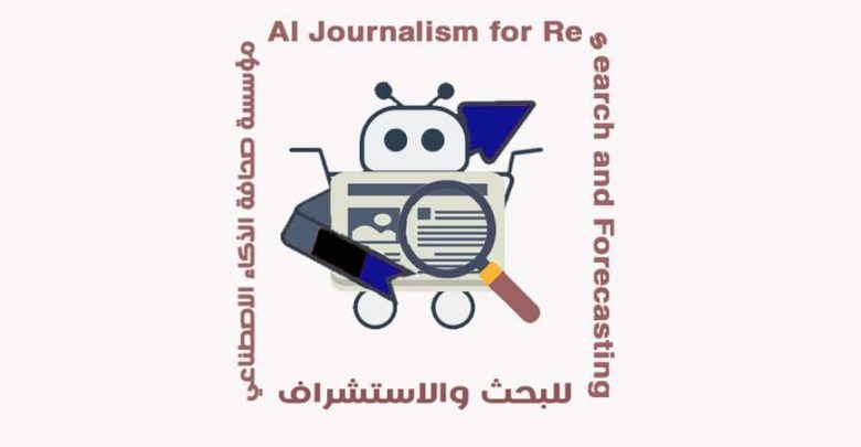 Artificial Intelligence Journalism Participates in AI, ML and Big Data Analytics Summit